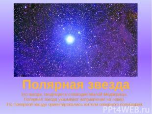 это звезда, входящая в созвездие Малой Медведицы. Полярная звезда указывает напр