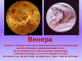 вторая от Солнца и шестая по величине планета, которая всегда окутана облаками,