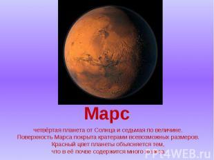 четвёртая планета от Солнца и седьмая по величине. Поверхность Марса покрыта кра