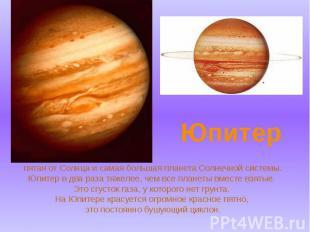 пятая от Солнца и самая большая планета Солнечной системы. Юпитер в два раза тяж