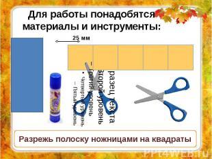 Для работы понадобятся материалы и инструменты: