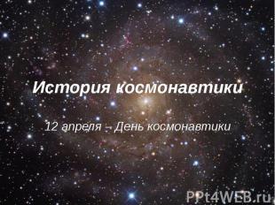 История космонавтики 12 апреля – День космонавтики