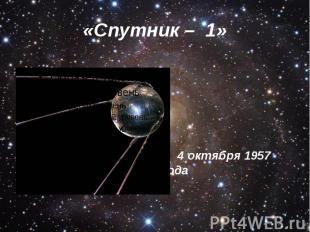 «Спутник – 1» 4 октября 1957 года