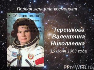 Первая женщина-космонавт Терешкова Валентина Николаевна 16 июня 1963 года