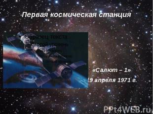 Первая космическая станция «Салют – 1» 19 апреля 1971 г.