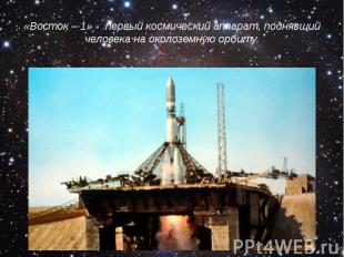 «Восток – 1» - первый космический аппарат, поднявший человека на околоземную орб