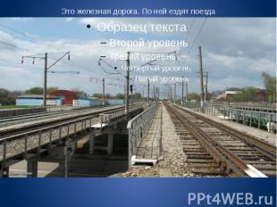 Это железная дорога. По ней ездят поезда