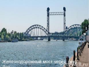 Железная дорога в Ростове на дону
