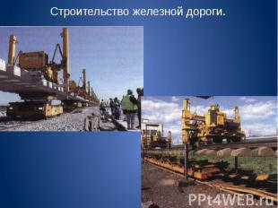 Строительство железной дороги.