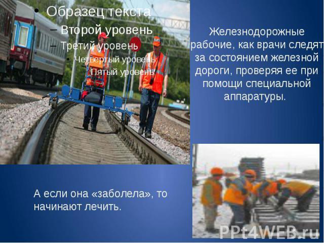 Железнодорожные рабочие, как врачи следят за состоянием железной дороги, проверяя ее при помощи специальной аппаратуры.