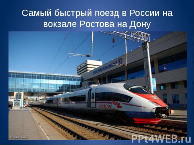 Самый быстрый поезд в России на вокзале Ростова на Дону