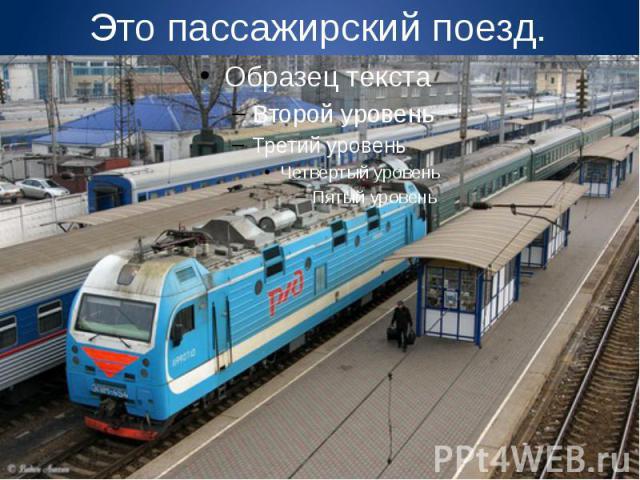 Это пассажирский поезд.