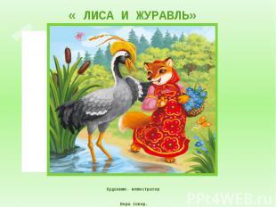 Художник- иллюстратор Художник- иллюстратор Вера Север.