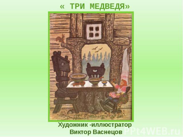 Художник -иллюстратор Виктор Васнецов