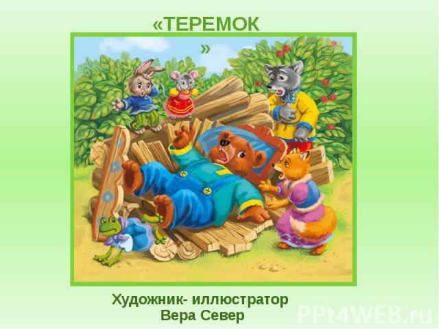 Художник- иллюстратор Вера Север