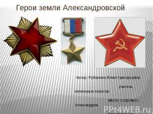 Герои земли Александровской
