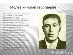 Молев николай георгиевич Молев Николай Георгиевич - автоматчик 1-й отдельной мот