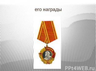 его награды