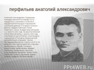 перфильев анатолий александрович Анатолий Александрович Перфильев-командир мином