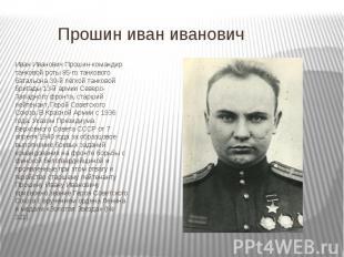 Прошин иван иванович Иван Иванович Прошин-командир танковой роты 85-го танкового