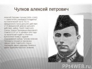 Чулков алексей петрович Алексей Петрович Чулков (1908—1942) — заместитель команд