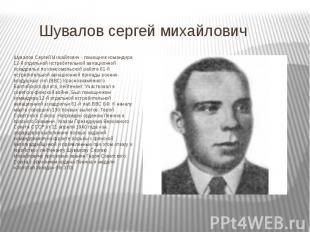 Шувалов сергей михайлович Шувалов Сергей Михайлович - помощник командира 12-й от