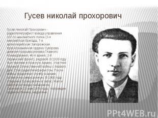 Гусев николай прохорович Гусев Николай Прохорович - радиотелеграфист взвода упра