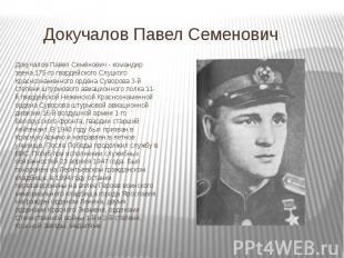 Докучалов Павел Семенович Докучалов Павел Семёнович - командир звена 175-го гвар