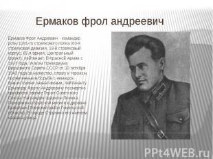 Ермаков фрол андреевич Ермаков Фрол Андреевич - командир роты 1281-го стрелковог