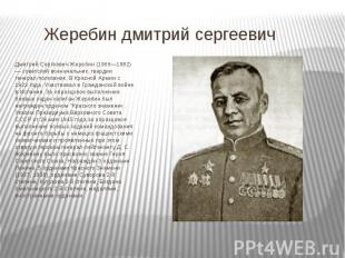 Жеребин дмитрий сергеевич Дмитрий Сергеевич Жеребин (1906—1982) — советский воен