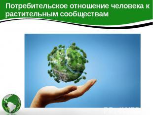 Потребительское отношение человека к растительным сообществам