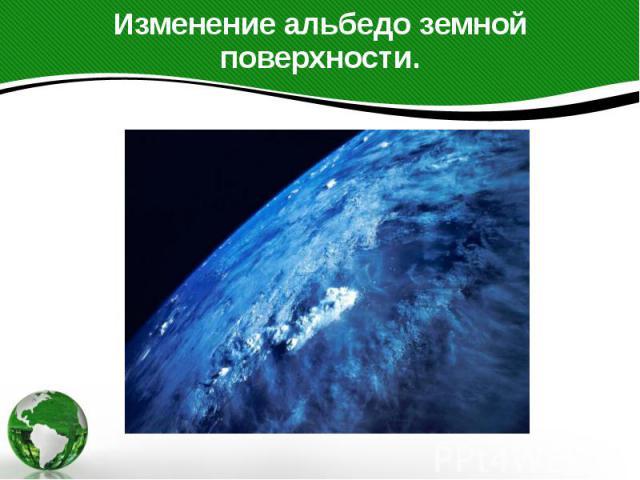 Изменение альбедо земной поверхности.