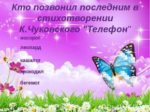 """Кто позвонил последним в стихотворении К.Чуковского """"Телефон"""" бегемот"""