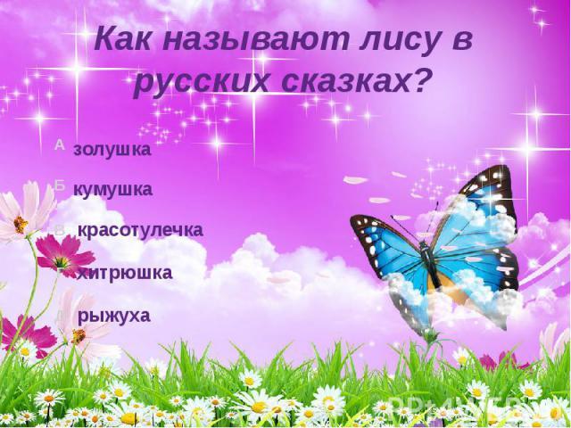 Как называют лису в русских сказках? рыжуха