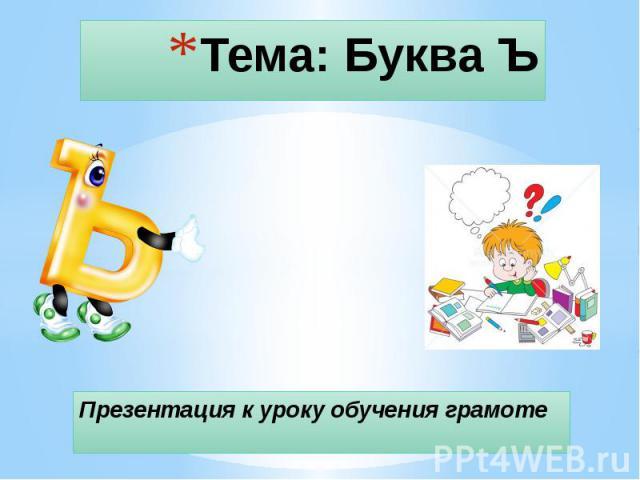 Тема: Буква Ъ Презентация к уроку обучения грамоте