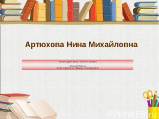 Презентация к уроку чтения во 2 классе «Большая береза» Автор: Гавриленко Надежд