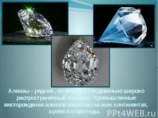 Алмазы – редкий , но вместе с тем довольно широко распространённый минерал. Пром