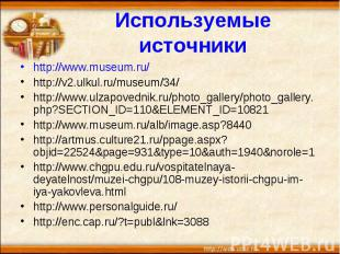 http://www.museum.ru/ http://www.museum.ru/ http://v2.ulkul.ru/museum/34/ http:/