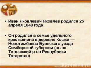 Иван Яковлевич Яковлев родился 25 апреля 1848 года Иван Яковлевич Яковлев родилс