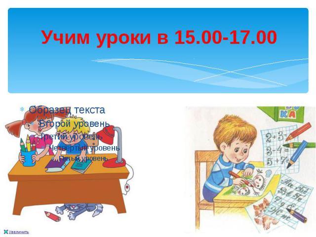 Учим уроки в 15.00-17.00