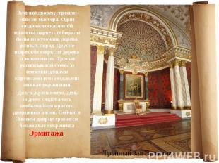 Зимний дворец строили многие мастера. Одни создавали сказочной красоты паркет: с