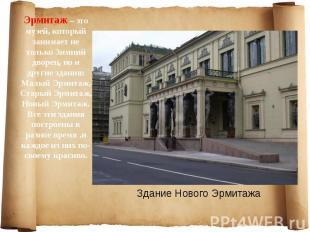 Эрмитаж – это музей, который занимает не только Зимний дворец, но и другие здани