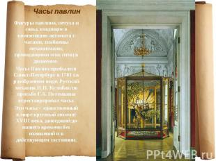Часы павлин Фигуры павлина, петуха и совы, входящие в композицию автомата с часа