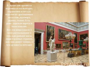В Эрмитаже хранятся картины и скульптуры, украшения и посуда, изделия из драгоце