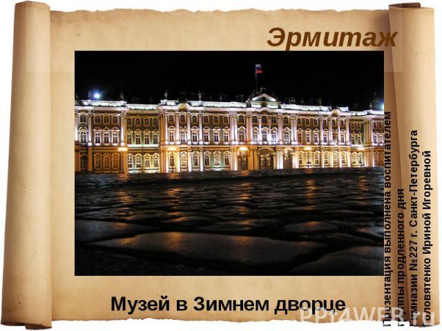 Эрмитаж Музей в Зимнем дворце