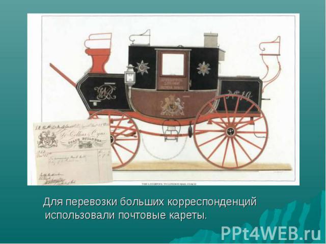 Для перевозки больших корреспонденций использовали почтовые кареты. Для перевозки больших корреспонденций использовали почтовые кареты.