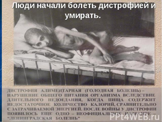 Люди начали болеть дистрофией и умирать. Люди начали болеть дистрофией и умирать.