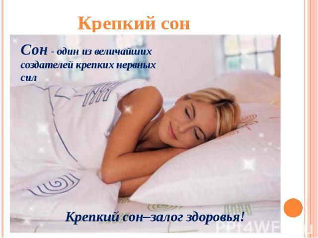 Крепкий сон значение
