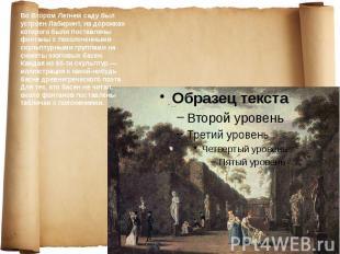 Во Втором Летнем саду был устроен Лабиринт, на дорожках которого были поставлены