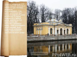 Сильное наводнение 1777 года разрушило фонтаны и павильон Грот. Фонтаны решили н